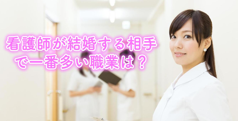 【ナース必見】看護師の結婚相手で一番多い職業は??