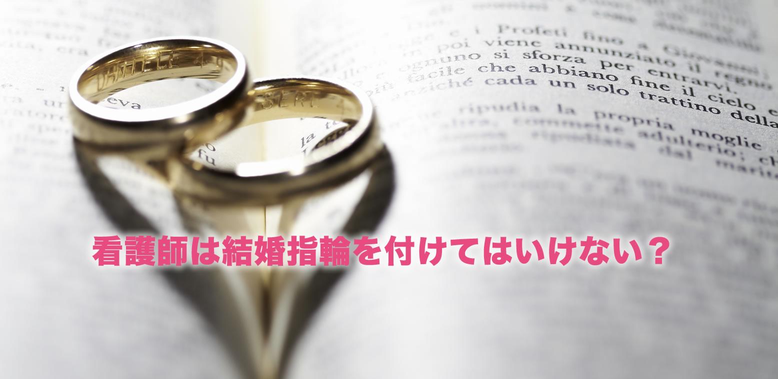 看護師は結婚指輪を付けてはいけない?病院での規定やルールなど