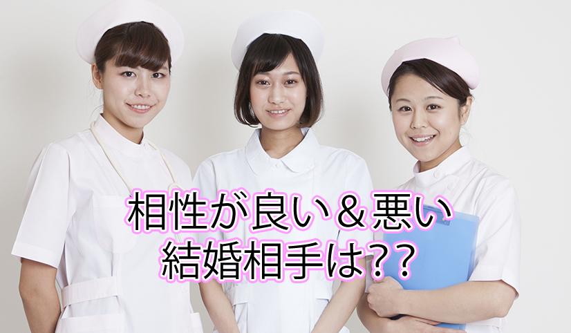 看護師との相性が良い&悪い結婚相手はどんな職業や職種が多い?