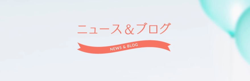 ホワイトパートナーズ ブログ