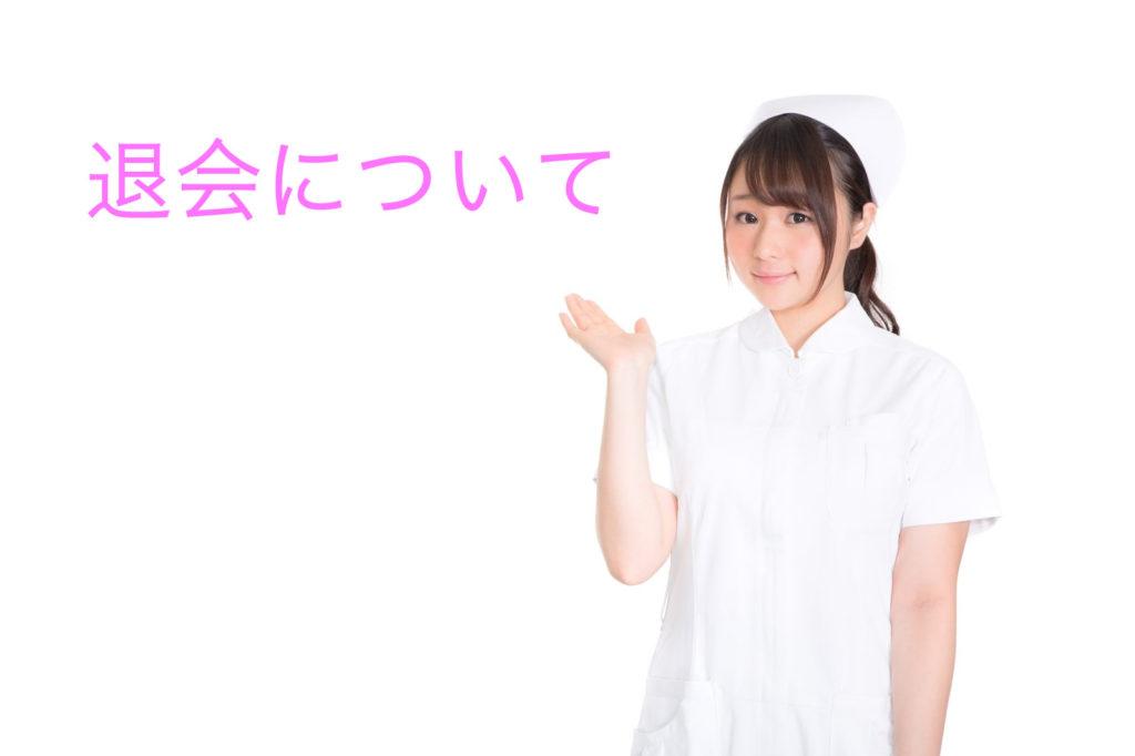 ホワイトパートナーズ 退会