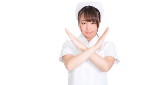 【見逃すな】看護師が結婚できない最大の理由を教えます